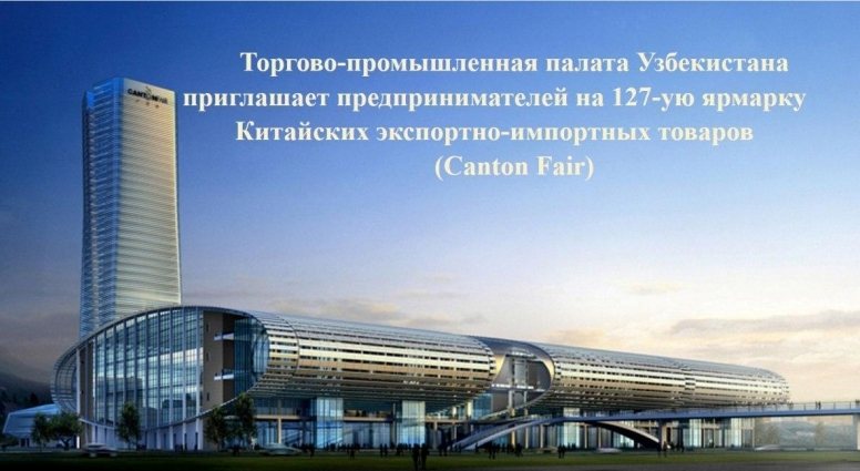 ТПП: в Китае состоится 127 Canton Fair